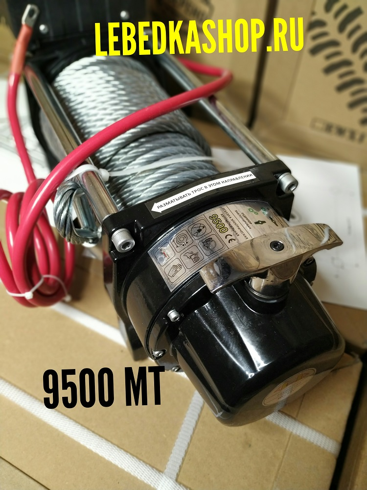 Лебедка 4х4 9500 МТ автомобильная электрическая КУПИТЬ
