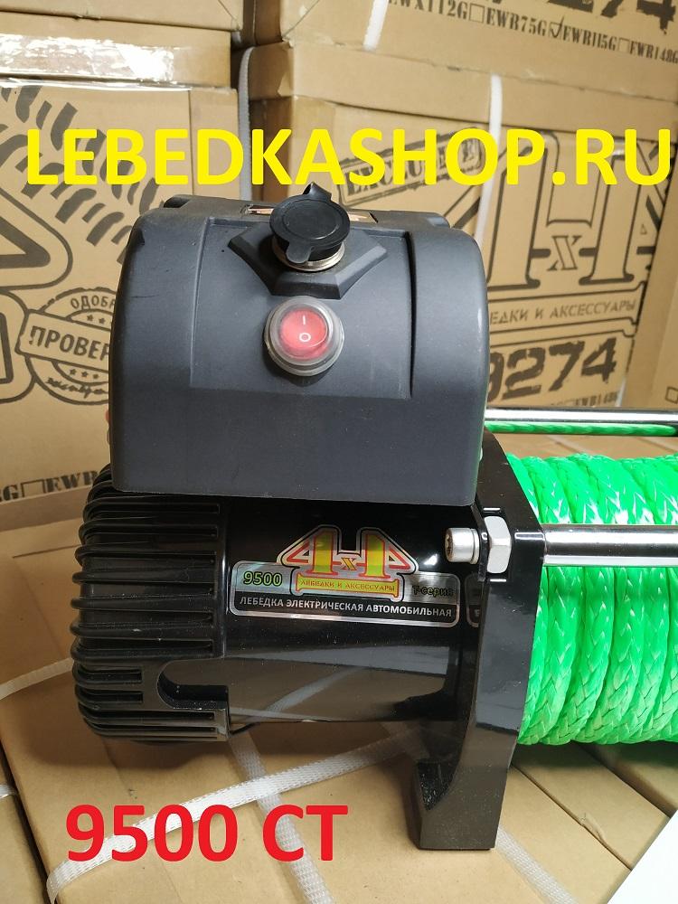 Лебедка 4х4 9500 СТ автомобильная электрическая
