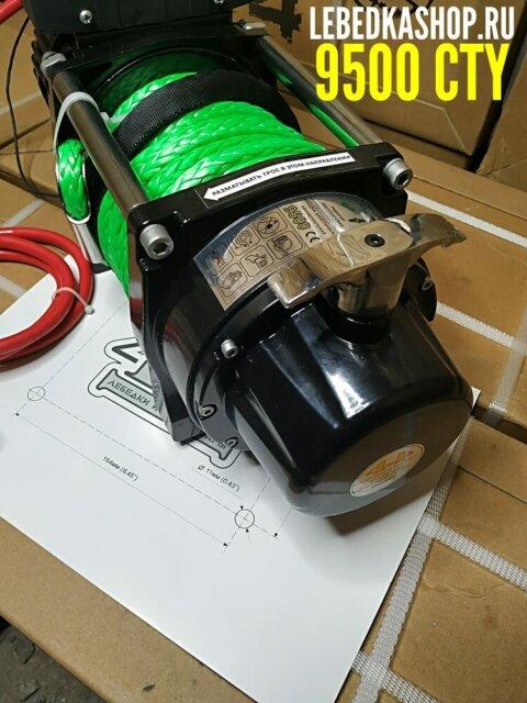 Лебедка Автомобильная Электрическая 4х4 9500 СТУ