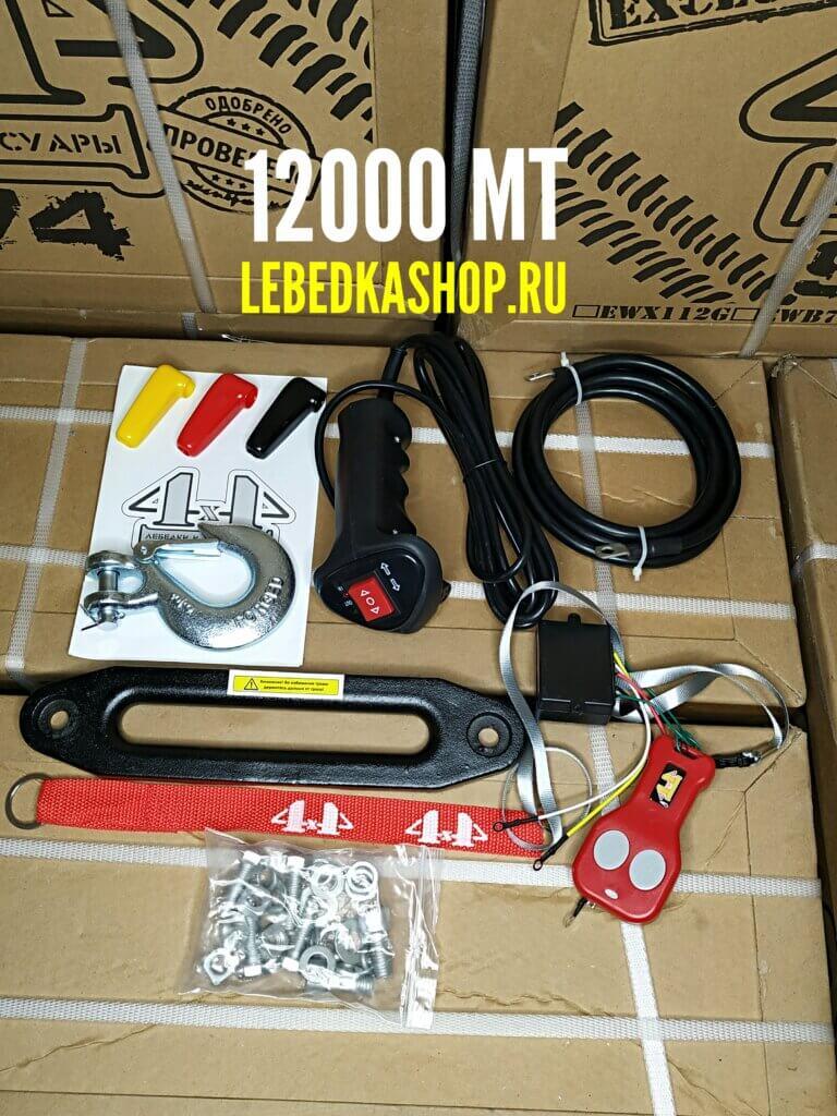 Автомобильная Электрическая Лебедка 4х4 12000 МТ