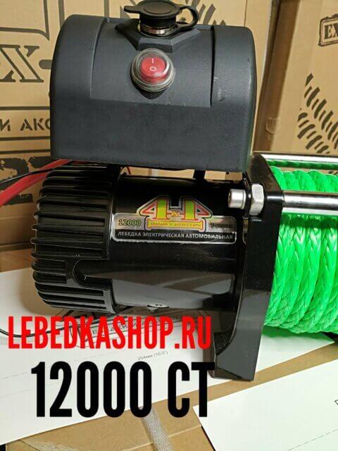 Автомобильная лебедка 4х4 12000 СТ с синтетическим тросом